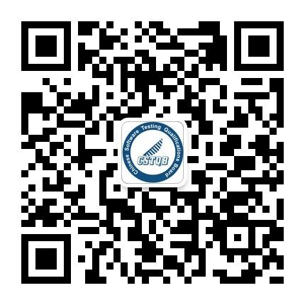 """020年第十一届中国国际软件质量工程(iSQE)峰会议题征集启动"""""""